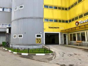 Техосмотр в Кировском районе Спб
